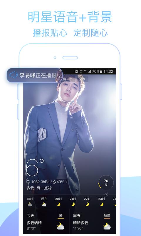 天气通 2.3 Screen 4