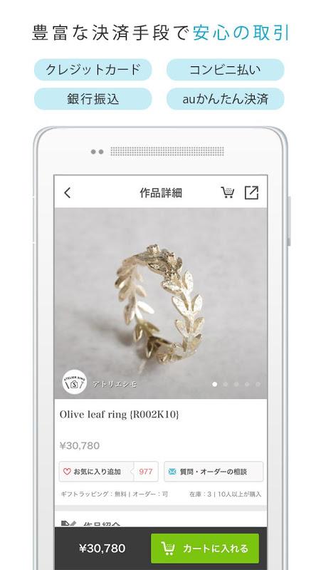jp.creema.creema_android 1.6.8 Screen 4