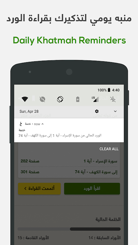 ختمة - Khatmah 2.6 Screen 9