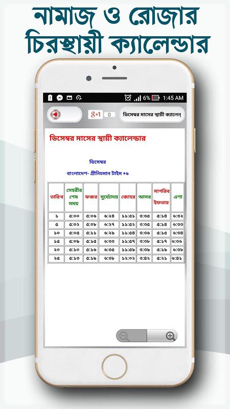 Android নামাজের ও রোজার চিরস্থায়ী ক্যালেন্ডার Screen 1