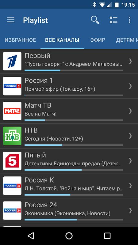 IPTV Pro 3.4.6 Screen 4
