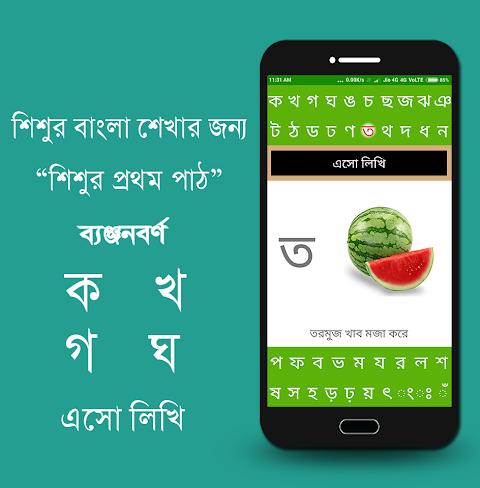 Android শিশুর প্রথম পাঠ : Bengali Kids App Screen 3