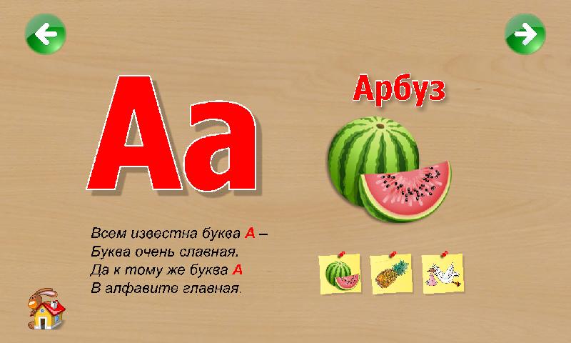 Android 1А: Изучаем алфавит, для детей Screen 12