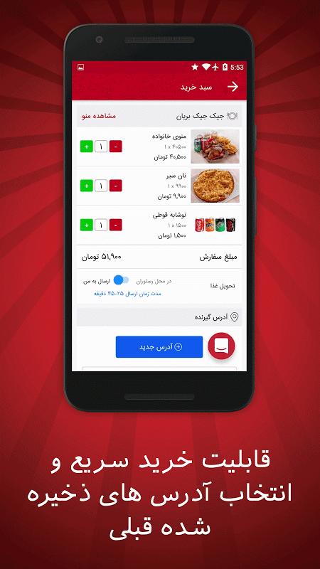 Chilivery چیلیوری - سفارش آنلاین غذا 2.4.3 Screen 3