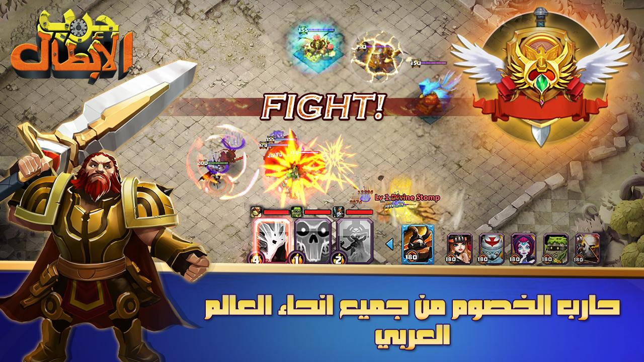 Clash of Lords 2: حرب الأبطال 1.0.133 Screen 1
