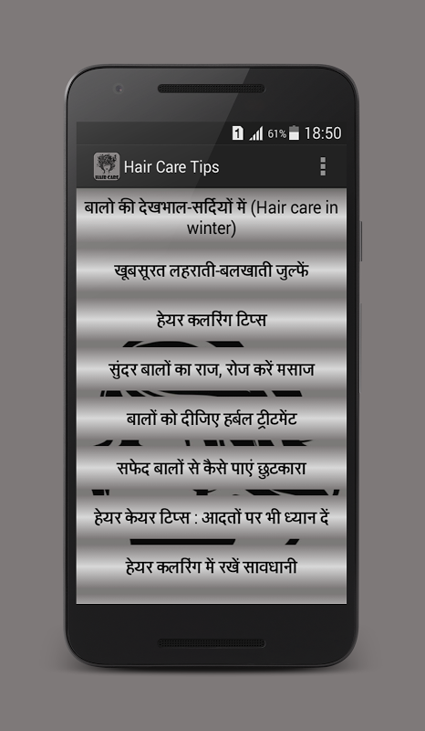 Android Hair Care Tips in Hindi Screen 5