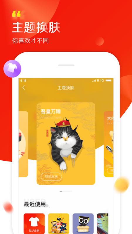 京东-618全球年中购物节 8.1.0 Screen 5