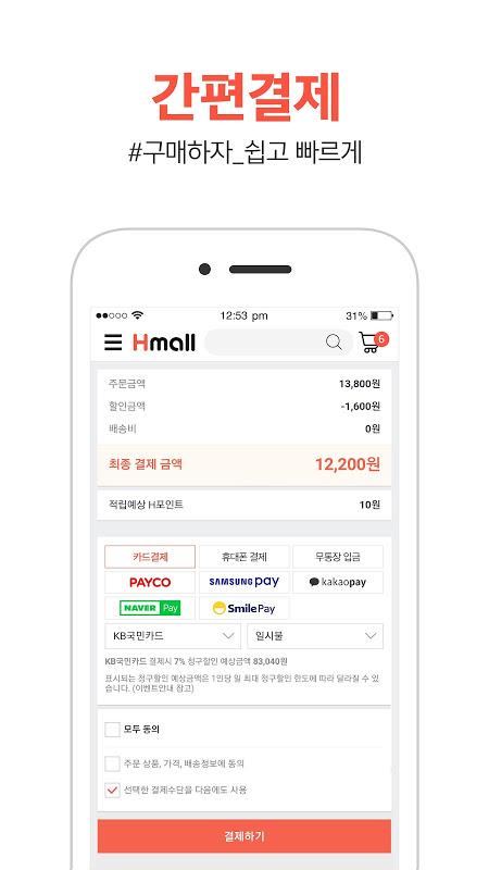 Hyundai hmall 5.3.0 Screen 7