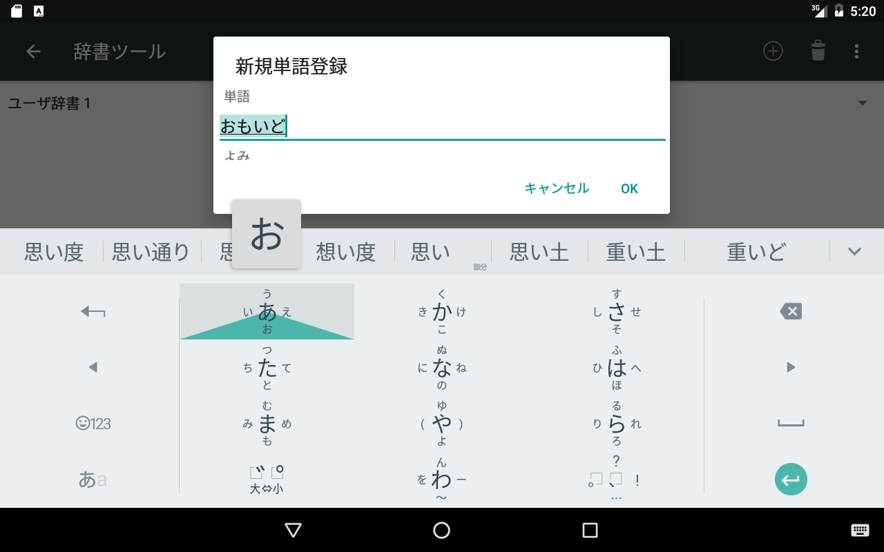 Android Google Japanese Input Screen 8
