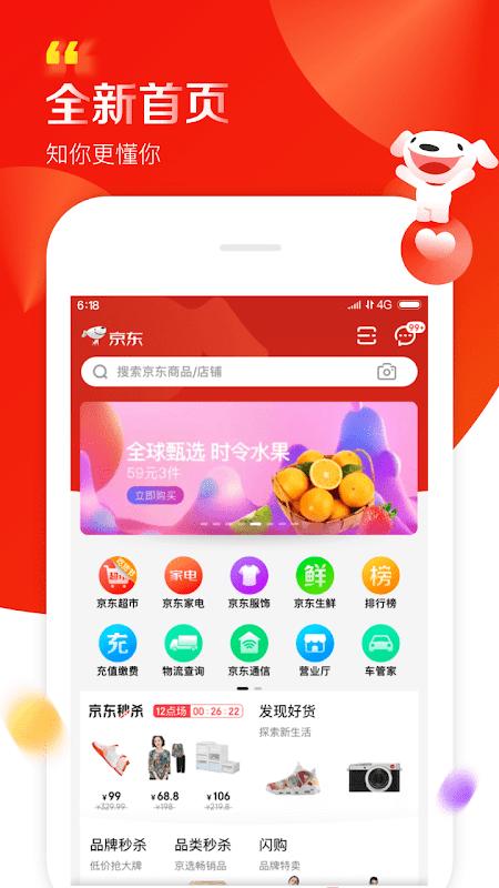 京东-618全球年中购物节 8.1.0 Screen 6