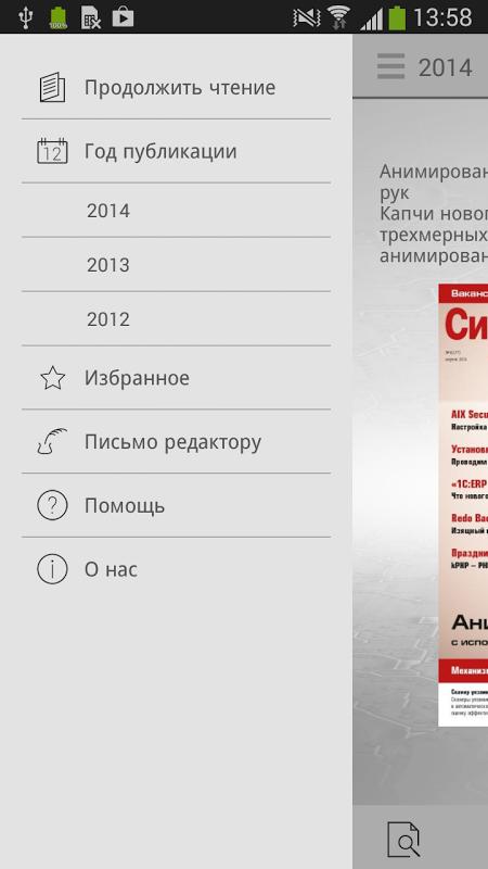 Android Системный администратор Screen 4