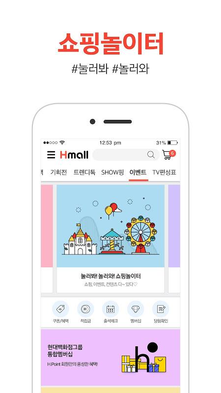 Hyundai hmall 5.3.0 Screen 6