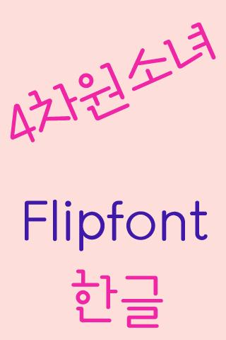 Korean Flipfont For Android Free Download